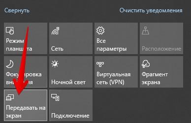 передавать на экран виндовс 10