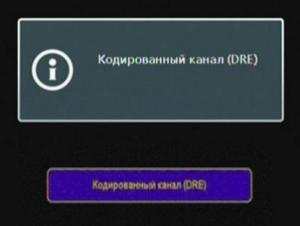 кодированный канал