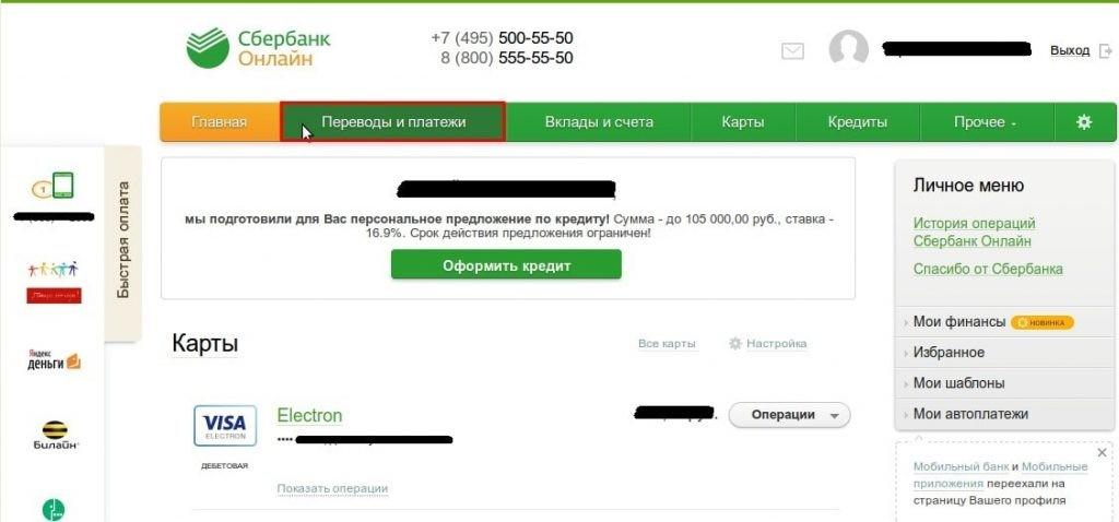 оплатить спутниковое тв мтс через сбербанк онлайн
