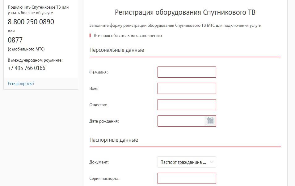 регистрация оборудования