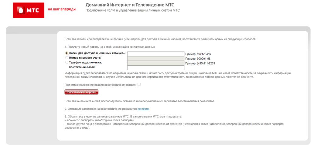восстановление паролья от лк мтс
